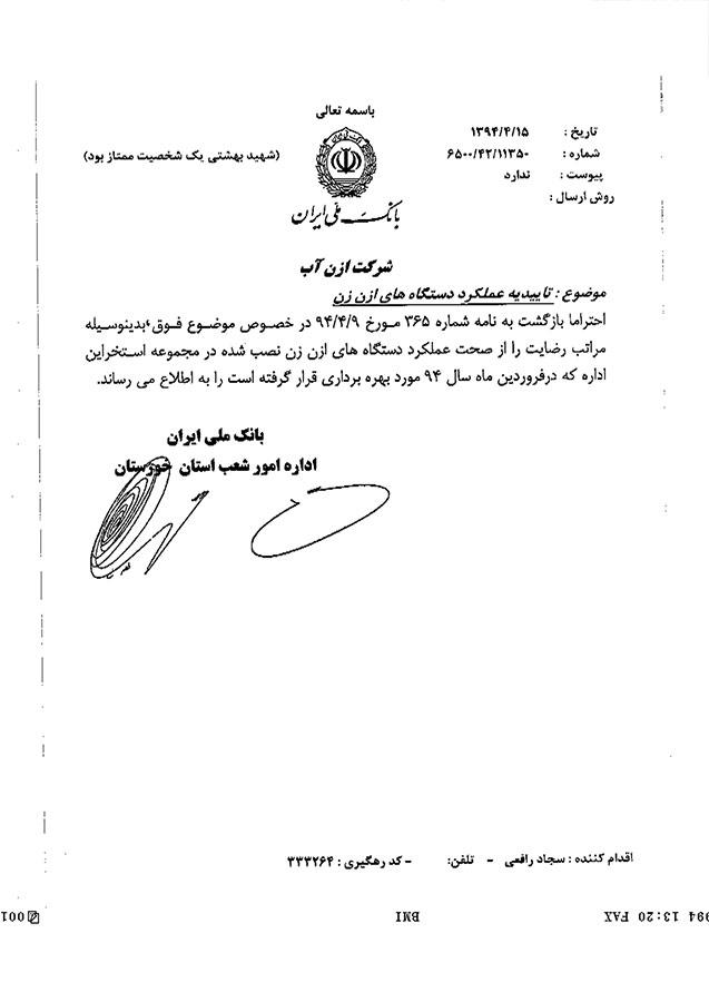 تاییدیه بانک ملی خورستان