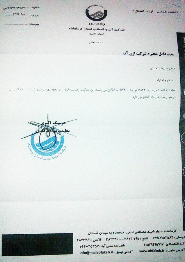 تاییدیه کارفرما- آب و فاضلاب کرمانشاه