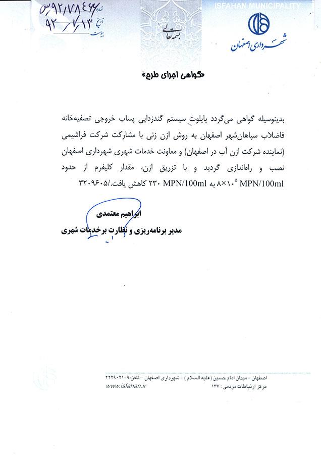 تاییدیه شهرداری اصفهان