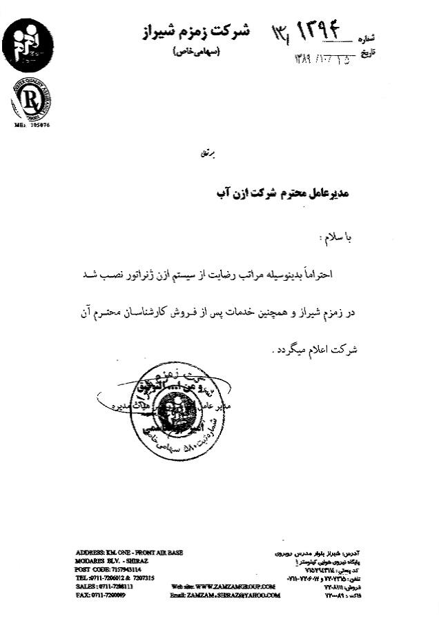 تاییدیه زمزم شیراز