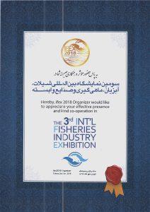 لوح سومین نمایشگاه شیلات آبزیان- سال ۹۷