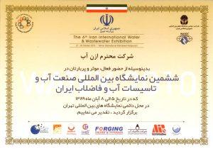 ششمین نمایشگاه بین المللی صنعت آب و تاسیسات آب و فاضلاب ایران -۸۹
