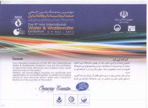 نهمین نمایشگاه بین المللی صنعت آب و تاسیسات آب و فاضلاب ایران