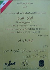 هفتمین نمایشگاه بین المللی دام و طیور و ...- ۸۹