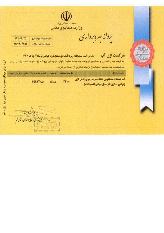 پروانه بهره برداری وزارت صنایع و معادن