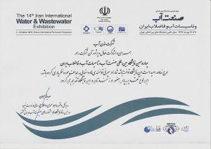 لوح چهاردهمین نمایشگاه بین المللی آب و فاضلاب ایران - ۹۷