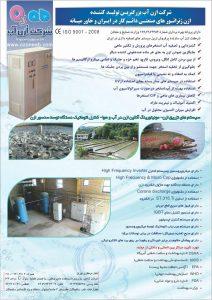 کاتالوگ پرورش ماهی