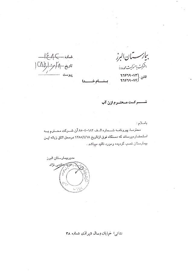 تاییدیه بیمارستان البرز