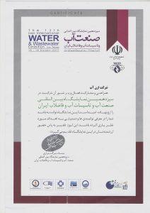 لوح سپاس سیزدهمین نمایشگاه صنعت آب و تاسیسات آب و فاضلاب