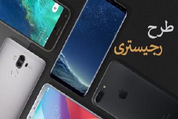 واردات گوشی تلفن همراه مسافری